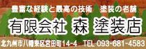 ペンキ 外壁の塗り替え 内装 リフォーム 防水工事【森塗装店】